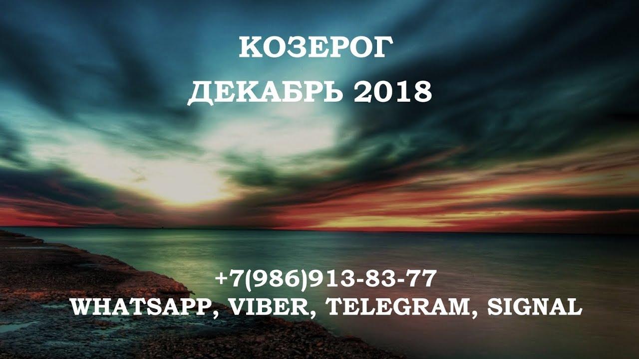 КОЗЕРОГ — Таро гороскоп на декабрь 2018. Расклад для знака Козерог на картах таро.