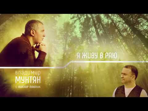 Владимир Мунтян & Виктор Павлик - Я живу в раю (Audio Clip)