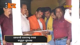 Download lagu Dr Sambit Patra visits the birth place of Utkalmani Sh Gopabandhu Das Ji Report MP3