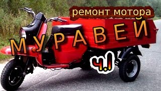 ремонт мотора от Муравья ч.1