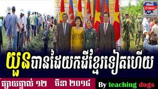 Cambodia News 2018   VOD Khmer Radio 2018   Cambodia Hot News   Evening, On Monday 12 March 2018