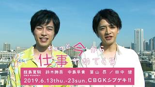 公式ホームページ:https://www.chottoimakara.com/ □出演キャスト 飯島...