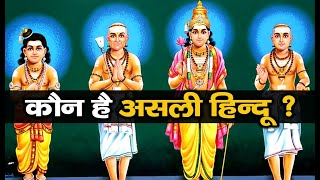 हिन्दू और सनातन धर्म में क्या फर्क है?   Is Hinduism a Religion, or we should call us Sanatani?