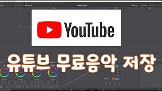 유튜브 무료음악 다운받기