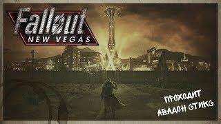 Fallout New Vegas. 59 серия   Я опять всё сломал