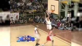 TVB 體育世界港籃主場環節第一集主要內容: - 香港籃球歷史簡介- 本地私...