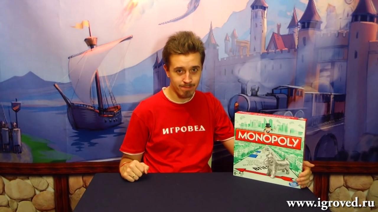 Монополия. Обзор настольной игры от Игроведа - YouTube