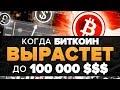 КРИПТОВАЛЮТА Bitcoin (БИТКОИН BTC) до 100 000 $😍 ПРОГНОЗ ЦЕНЫ: 2019 ДАСТ Х10-100?