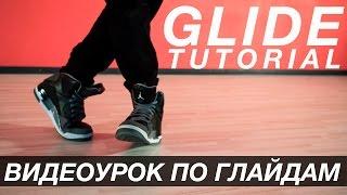 Глайд видео-урок, обучение глайдам | How to glide, glide lesson