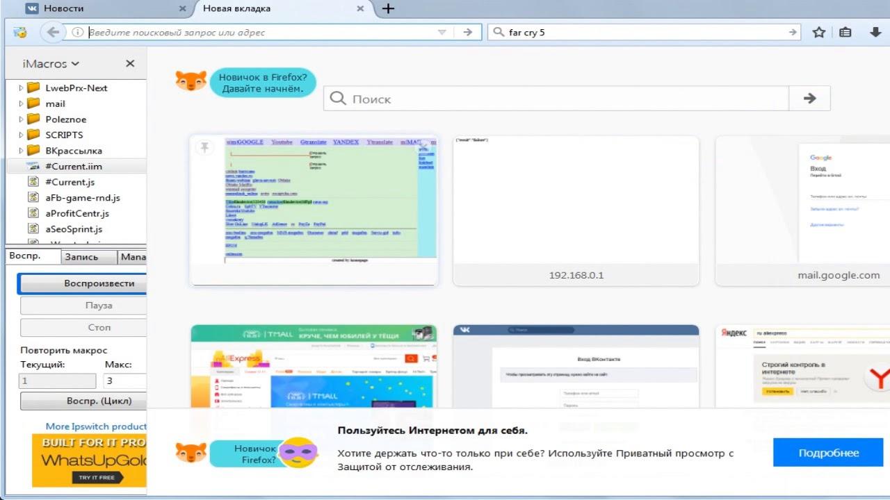 код для Imacros для нажатия сочетания клавиш Ctr+Shift+U   Форум Mozilla Россия