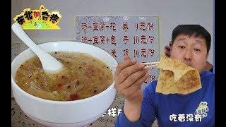 【东北那旮瘩】东北酸菜汤,好吃又实惠,9元钱就能吃到一大份,真香