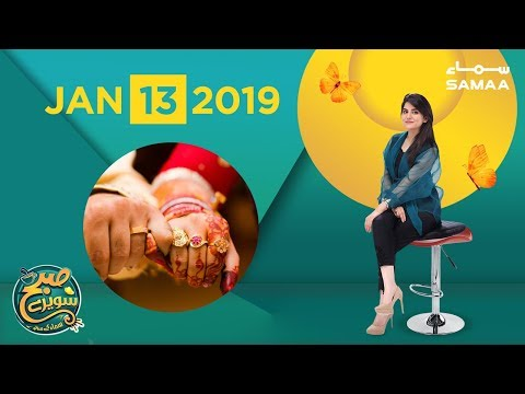 Subh Saverey Samaa Kay Saath | Sanam Baloch | SAMAA TV | January 13, 2019