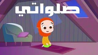 أنشودة صلواتي  |  أناشيد إسلامية للأطفال