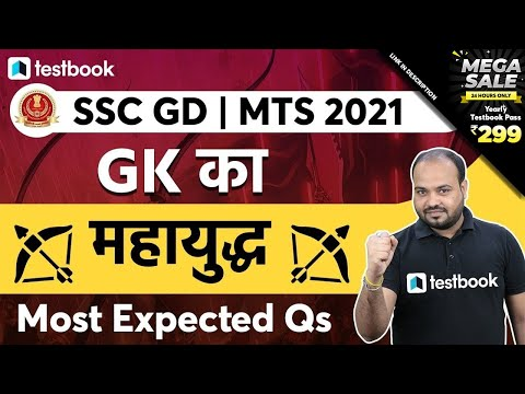 SSC GD/SSC MTS 2021 | Most Important GK Questions For SSC Exams | SSC General Awareness Mock Test