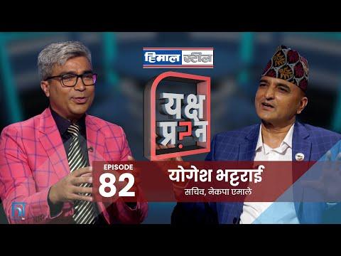 योगेश भट्टराईलाई यक्ष प्रश्नः तपाईंहरू किन यति धेरै छाडा भाको? || Yogesh Bhattarai || Yaksha Prashna