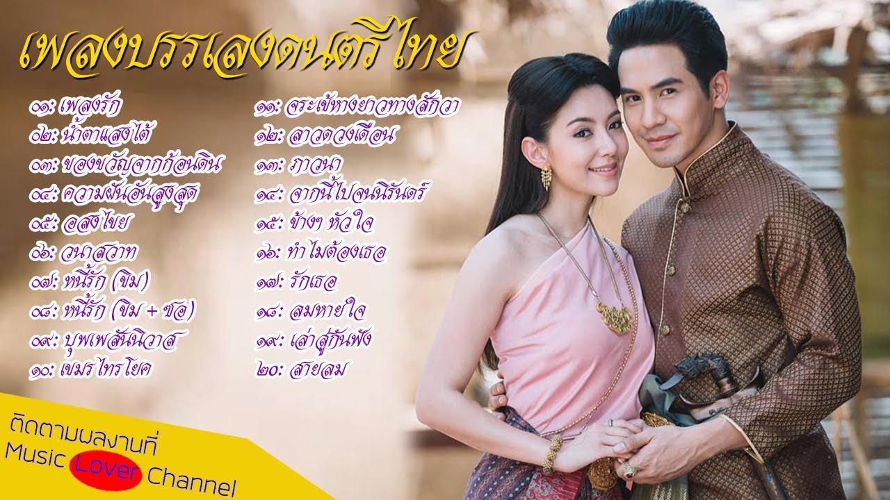 รวมเพลงบรรเลงไทย บุพเพสันนิวาส เพราะที่สุดในโลก เพลงไทยเดิมบรรเลง เพลงบรรเลงกล่อมนอน