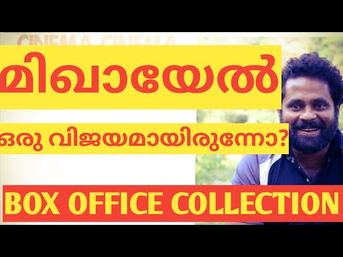 MIGHAYEL BOX OFFICE COLLECTION | #MIGHAYEL | #NIVINPAULY