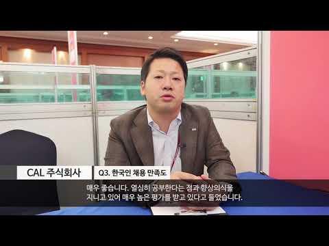 일본 CAL 주식회사 기업 관계자 인터뷰 커버 이미지