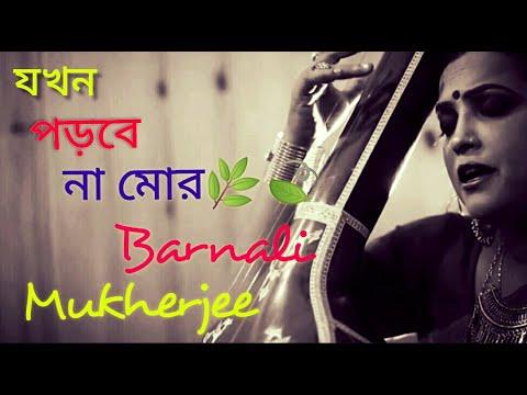 Jokhon Porbe Na Mor   Rabindranath Tagore   Barnali Mukherjee   Rabindra Sangeet Unplugged