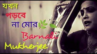 Jokhon Porbe Na Mor | Rabindranath Tagore | Barnali Mukherjee | Rabindra Sangeet Unplugged
