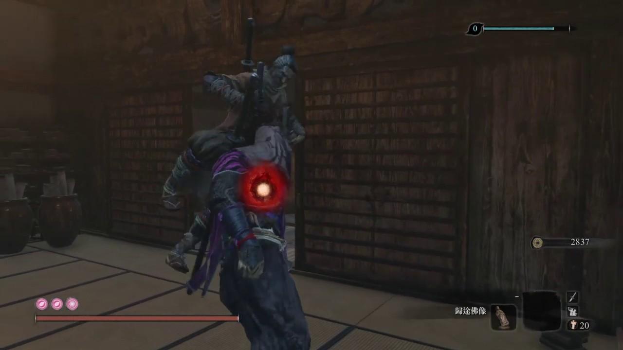 [隻狼] 後期葦名城武士待命室 利用赤鬼速刷經驗值 Sekiro™: Shadows Die Twice - YouTube