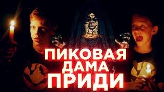 Gambar cover Пиковая Дама, ПРИДИ! – Вызов Духов | Страхи Шоу #61