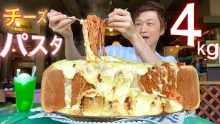 【大食い】溢れるチーズ&パスタって正義だよね?【デカ盛り】【大胃王】【群馬パンプキン】