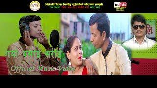 New Deuda Song 2074/2017 || Garya Basai Sarai |Shova Thapa,Ram Shilal& Bhim Bista Ft. Rupa