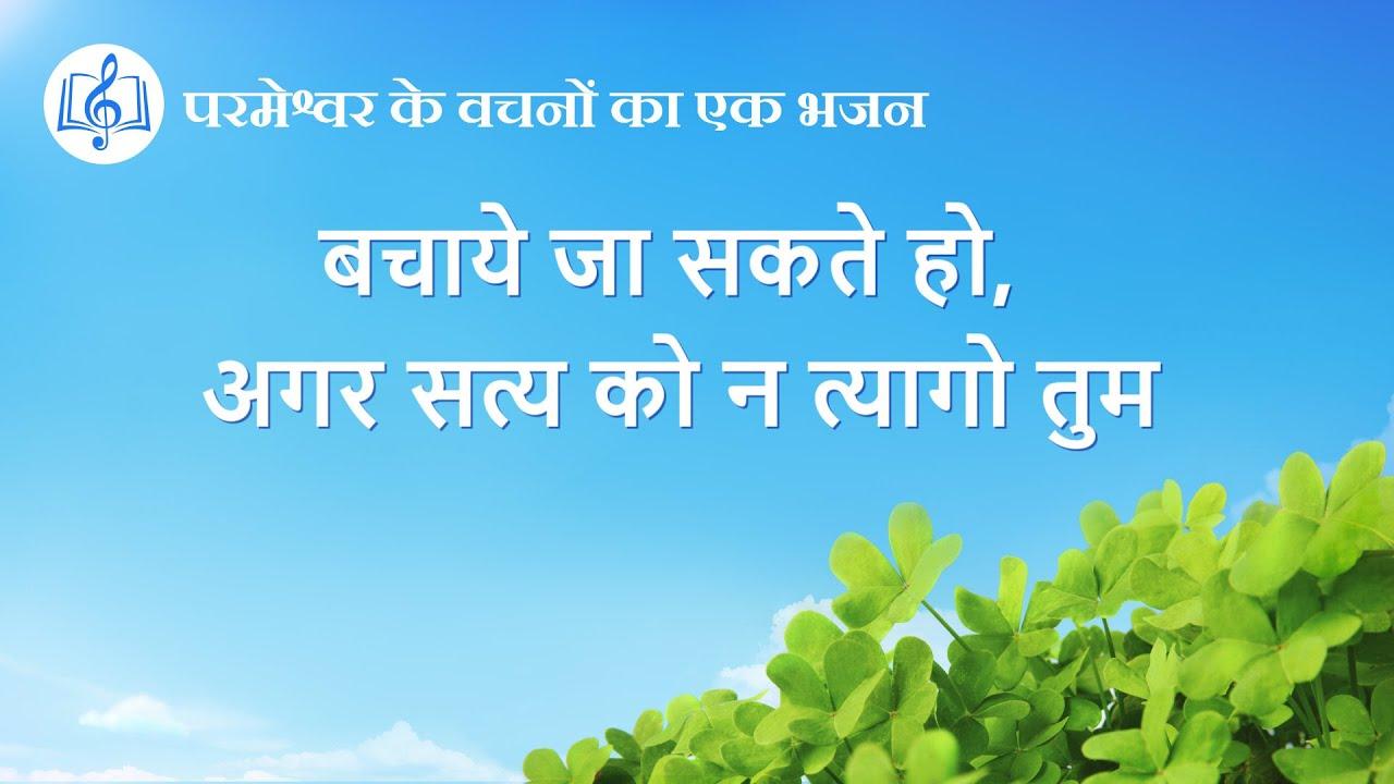 बचाये जा सकते हो, अगर सत्य को न त्यागो तुम | Hindi Christian Song With Lyrics