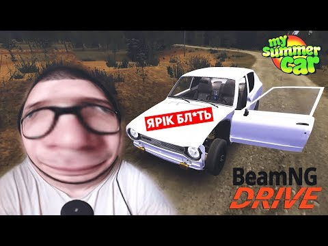 СМЕШНЫЕ МОМЕНТЫ С БУЛКИНЫМ #52 [MY SUMMER CAR + BEAMNG DRIVE + GETTING OVER IT]