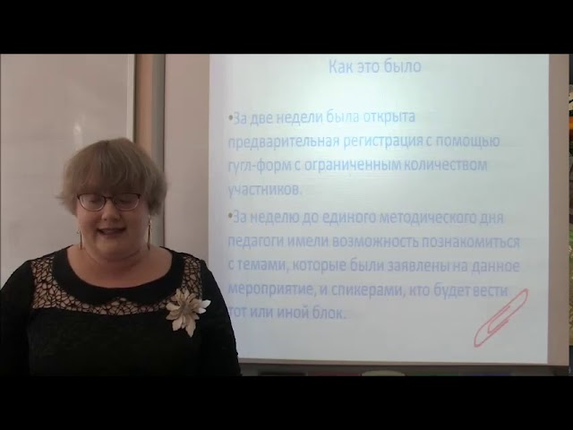 Эффективные формы организации обучения педагогов в рамках работы РМО учителей математики