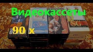 VHS Видеокассеты Обзор видеокассет 90 х