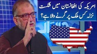 Who is Responsible?   Orya Maqbool Jan   Harf e Raaz