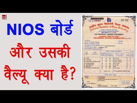 NIOS Board Explained in Hindi | By Ishan