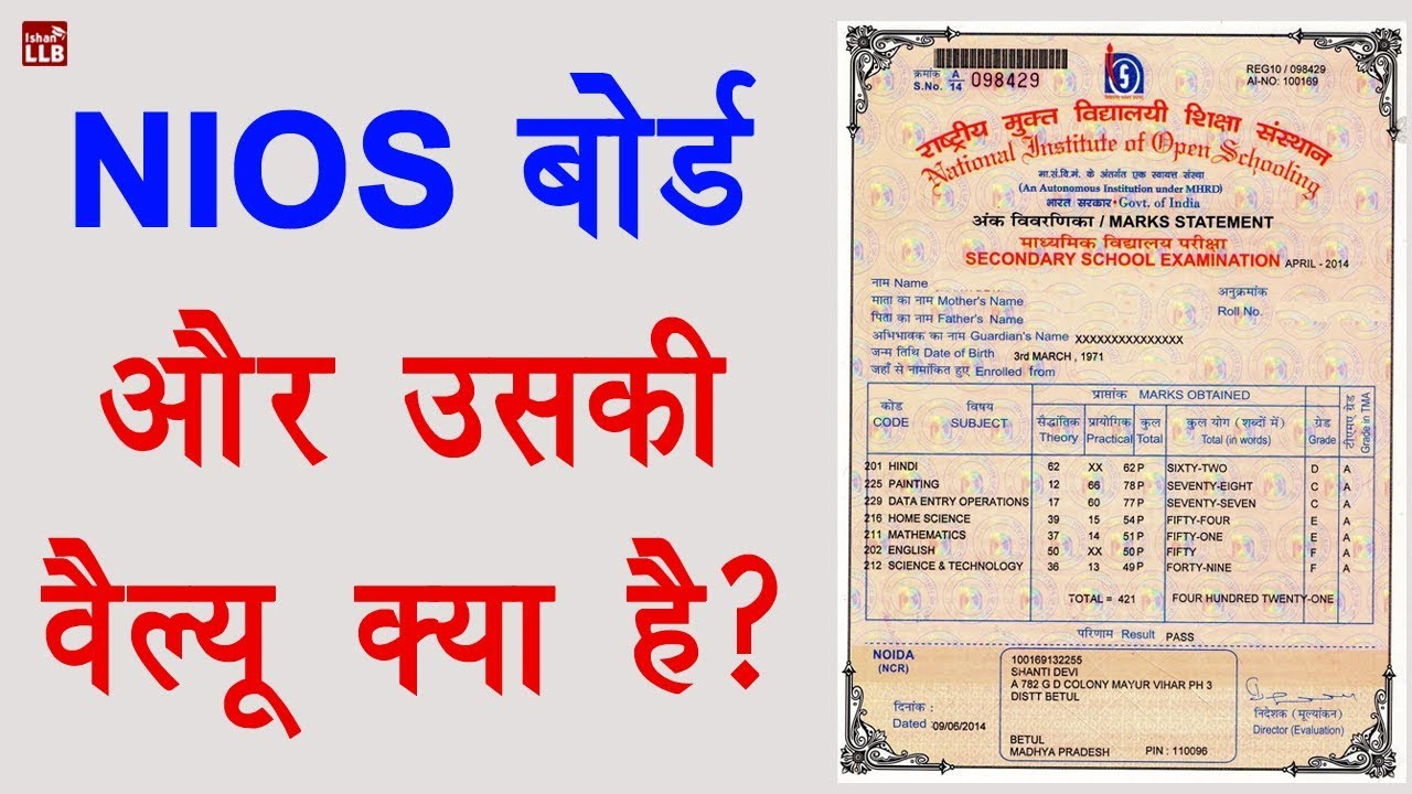nios board explained in hindi