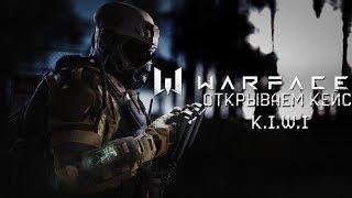 WARFACE - ОТКРЫВАЕМ КЕЙС K.I.W.I