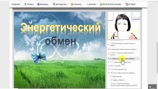 Энергетический обмен. Видеоуроки биологии на egebio.ru