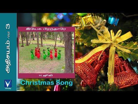 Tamil Christmas Song | இயேசு பிறந்தாரே | அதிசயம் Vol-3