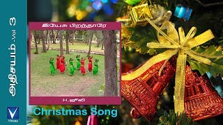 Tamil Christmas Song - Yeasu Piranthare from Athisayam Vol 3