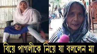 বিয়ে পাগল মেয়েকে নিয়ে তার মা যা বললেন । sylhet tv news today live