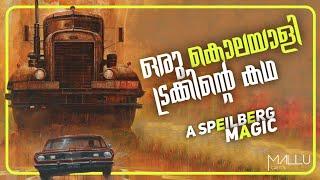 Duel Movie Malayalam Review | Steven Spielberg | Mallu Critics