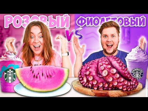 ЕДА ОДНОГО ЦВЕТА 24 ЧАСА! Розовая еда или фиолетовая?