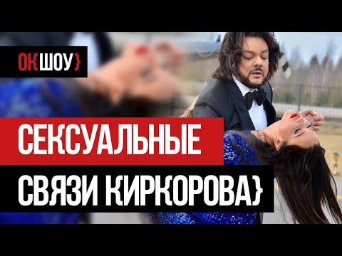 Сексуальные связи Филиппа Киркорова
