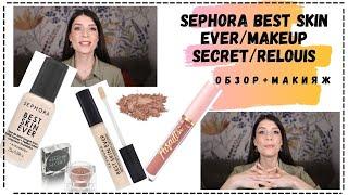 Ежедневный макияж с новинками Sephora best skin ever MakeUp secret Milani Relouis
