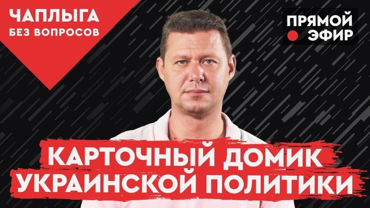 ЧАПЛЫГА ОТВЕЧАЕТ: Политика в Украине - невероятные способы выживания