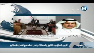 د.الحارثي: التعاون بين المملكة والعراق مطلب حتمي يفرضه الواقع وضرورة استراتيجية للاستقرار الإقليمي