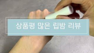 상품평 많은 립밤 리뷰 가성비 갑 입술보호제(Revie…