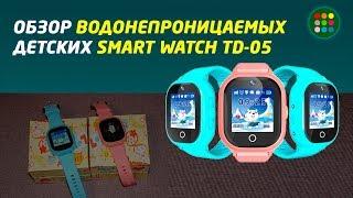 Обзор умных детских часов TD-05. Вся правда про детские smart watch!