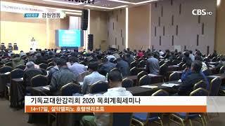 [강원영동CBS-교계소식]기감2020목회계획세미나(20…