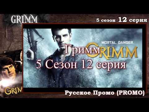 Гримм дата выхода серий гримм 5 сезон